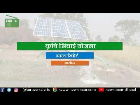 390 Ground Report on Pradhan Mantri Krishi Sinchai Yojana (Hindi) From Jalandhar, Punjab