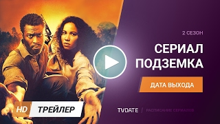 Подземка / Underground 2 сезон Дата выхода, Трейлер