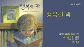 유아추천도서] 행복한 책