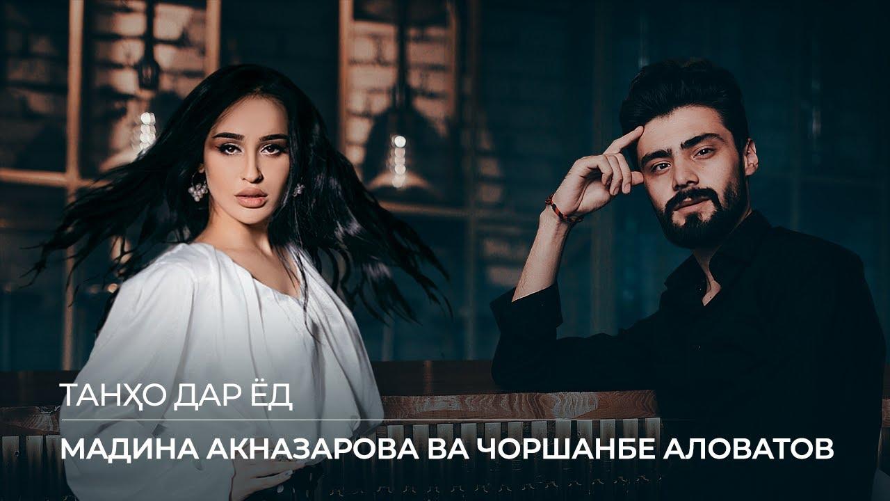 Мадина Акназарова ва Чоршанбе Аловатов - Танхо дар ёд 2020