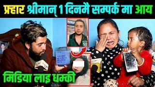 फ्र्हार श्रीमान् १ दिनमै सम्पर्क मा आय,मिडिया लाइ धम्की Himesh Neaupane New Video