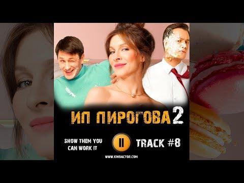 Сериал ИП ПИРОГОВА 2 сезон 2019 🎬 музыка OST 8 Show Them You Can Work It  Елена Подкаминская