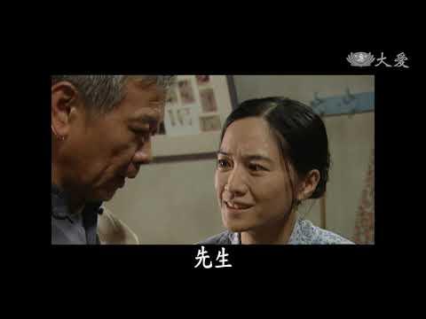 [情緣路] - 第02集 / Love's Destiny