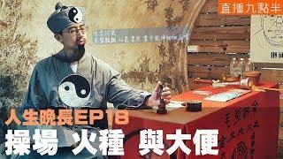 【呱吉直播】人生晚長EP18:操場 火種 與大便