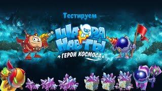 Тестируем ШараНавты #1 Регистрация и Лаунчер(, 2013-10-13T05:22:40.000Z)