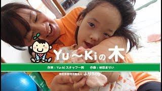 広島県東広島市にある障害児通所支援Yu-kiの紹介ビデオです。特定非営利...