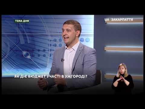 Тема дня. Як діє Бюджет громадської ініціативи в Ужгороді?(17.10.19)