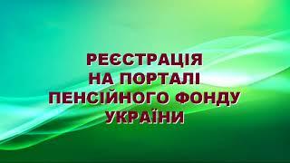 Видеоурок вебпортал ПФУ