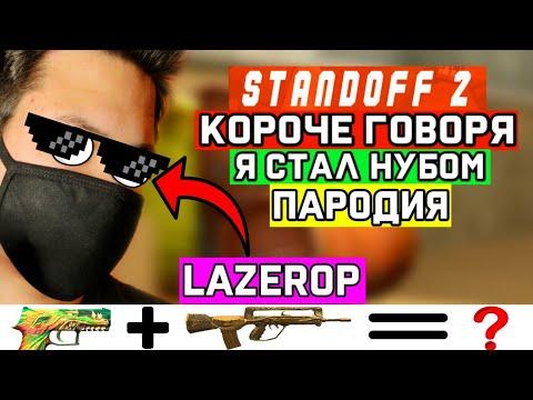 ПАРОДИЯ на LAZEROP - КОРОЧЕ ГОВОРЯ, Я СТАЛ НУБОМ В STANDOFF 2