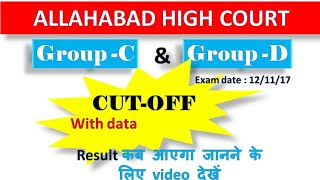Allahabad high court group C and D results date