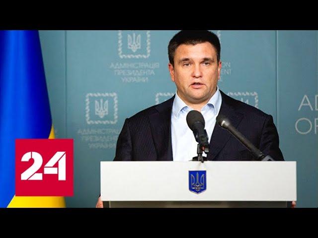 МИД Украины анонсировал полный разрыв дипотношений с Россией! 60 минут от 30.11.18