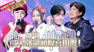 EP 8: Chinese idol-Our Song EP8 [Oriental TV Official Channel]