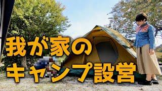 Gambar cover 【秋キャンプ①】我が家のキャンプ道具を初公開&設営!【ファミリーキャンプ】
