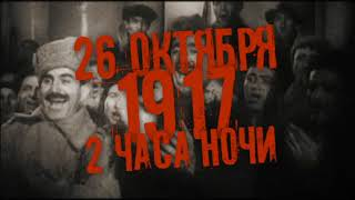 Документальный фильм «Мы наш, мы новый…» к 100-летию революции