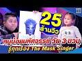 น้องเชลซี หนูน้อยมหัศจรรย์ 3 ขวบ รู้ทุกเรื่อง The Mask Singer SUPER10 SEASON1