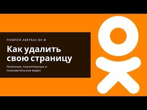 Как удалить страницу или профиль в Одноклассниках