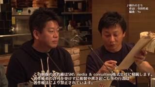 【井手直行×堀江貴文】クラフトビール編vol.1〜居酒屋ホリエモンチャンネル〜