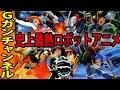 機動武闘伝Gガンダムは史上最熱のロボットアニメ の動画、YouTube動画。