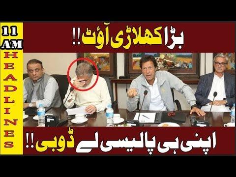 Big Blow To PTI Govt - News Headlines | 11:00 AM | 19 June 2019 | Lahore Rang