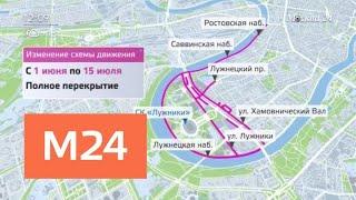 Смотреть видео Какие улицы перекрыли в связи с ЧМ-2018 - Москва 24 онлайн