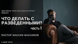 Максим Максимов.