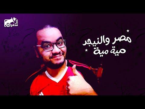 المدفع : مصر X النيجر (6-0) بيتزا امك و بيتزا هت