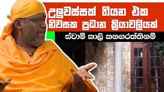 උලුවස්සක් තියන එක නිවසක ප්රධාන ක්රයාවලියක් | Piyum Vila | 03-07-2019 | Siyatha TV Thumbnail