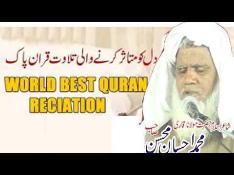 Beautiful Qiraat Shayereislam Hazrat Qari Ahsan mohsin sb hafizahullah fazil Darululoom deoband