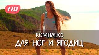 Упражнения для Ног и Ягодиц. Елена Силка(Подписка на канал: http://vk.cc/4RToxb Сегодня мы с вами будем делать упражнения для ног и ягодиц. Самая проблемная..., 2015-03-12T07:38:47.000Z)