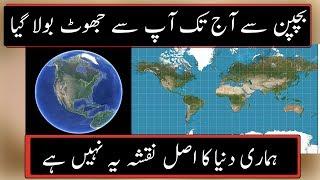 Reality Of Mercator Projection Explained   Urdu / Hindi
