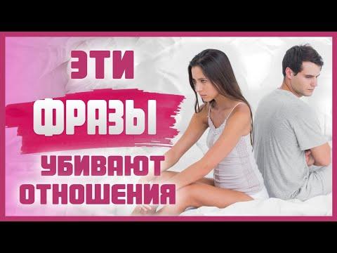 ЧТО НИКОГДА НЕЛЬЗЯ ГОВОРИТЬ МУЖЧИНАМ? Ошибки женщин в отношениях с мужчиной 18+