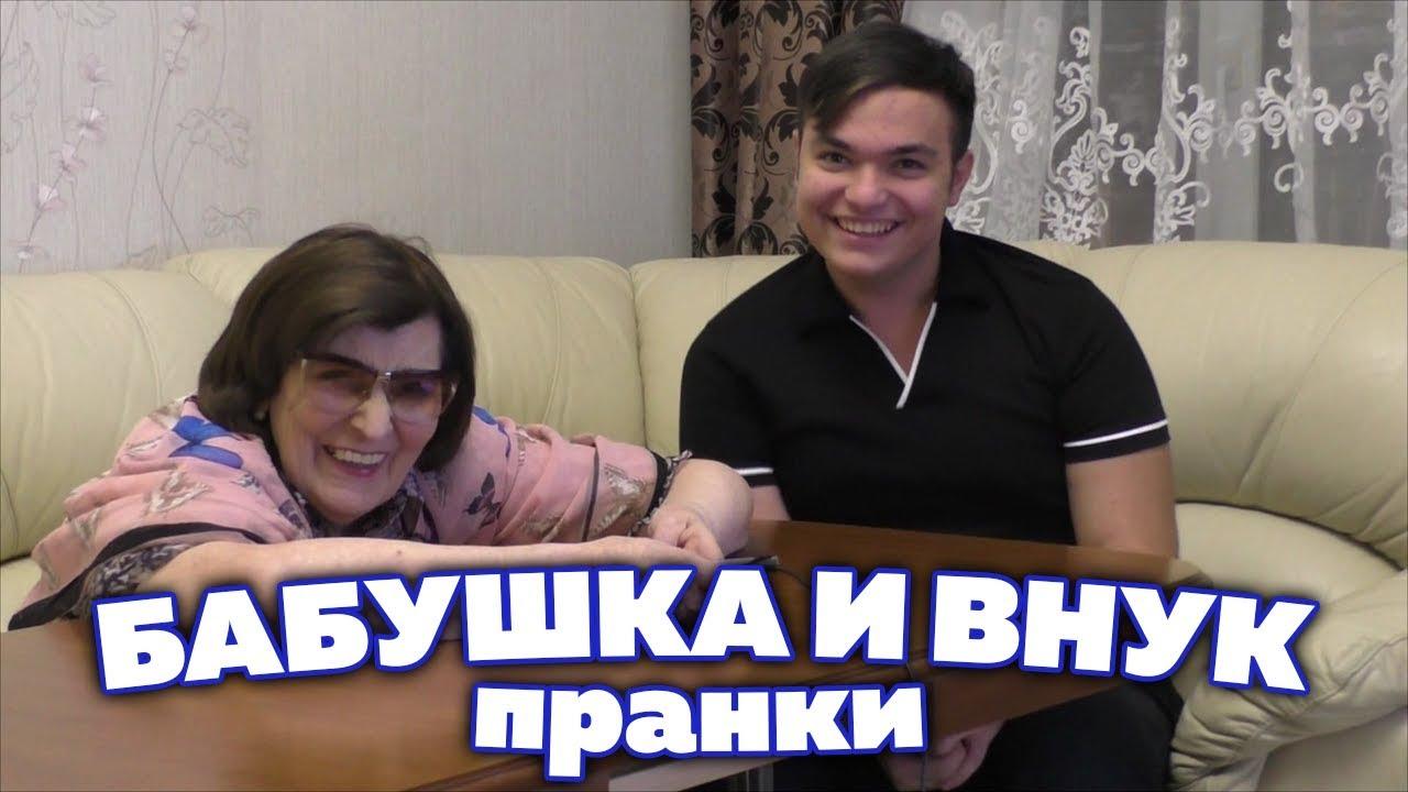Бабушка и Внук - 22 Выпуск (29.11.2017) | 5 СЕЗОН