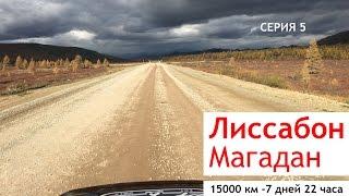 Toyota Land Cruiser 200, ЛИССАБОН МАГАДАН Книга рекордов Гиннесса.(Автопробег Лиссабон - Магадан. Экспедиция на нашем любимом Toyota Land Cruiser 200. В данной поездке в Амстердаме,..., 2016-10-06T10:20:37.000Z)