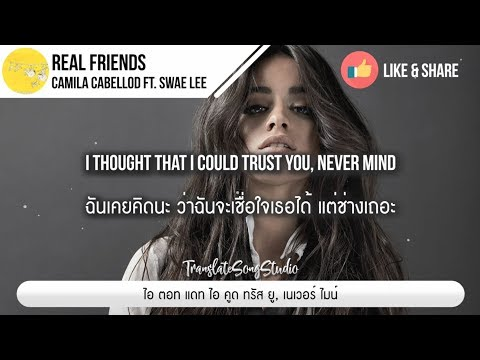 แปลเพลง Real Friends - Camila Cabello ft. Swae Lee