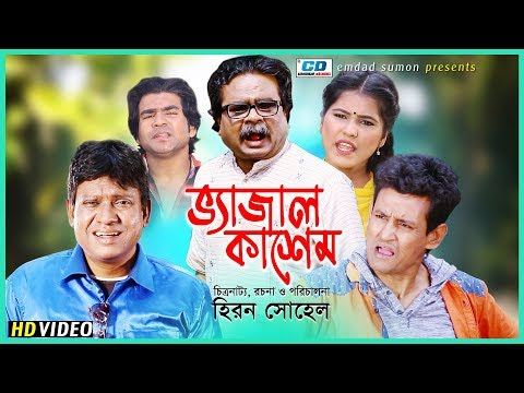 Bangla New Funny Natok - Vejal Kasem | ভেজাল কাশেম | Joyraj