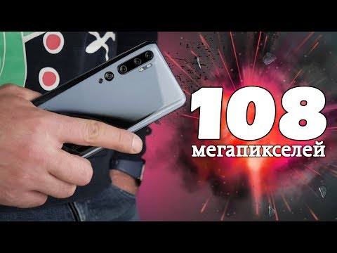 Обзор Xiaomi Mi Note 10 - самый крутой флагман 2019?