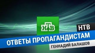 Ответы пропагандистам НТВ, военное положение, Порошенко