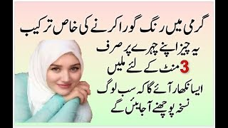 Summer Beauty Tips In Urdu | Skin Whitening Tips For Summer In Urdu | Garmi Main Rang Gora