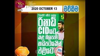 Ayubowan Suba Dawasak | Paththara | 2020-10-13 |Rupavahini Thumbnail