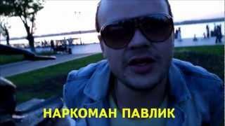 Павел Радонцев Наркоман Павлик приглашает на МАРСЕЛЬ