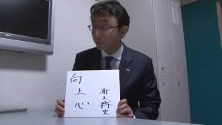 カンブリア宮殿 座右の銘 (ハウス食品グループ本社社長・浦上博史氏)
