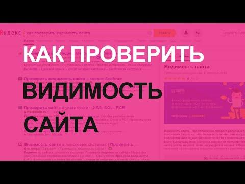 Как проверить видимость сайта в Яндексе