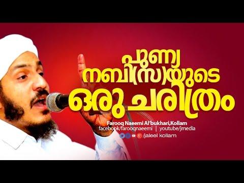വേദനിപ്പിക്കുന്ന ഒരു നബി ചരിത്രം │Latest Malayalam Hubburasool Islamic Speech │ Farooq Naeemi New