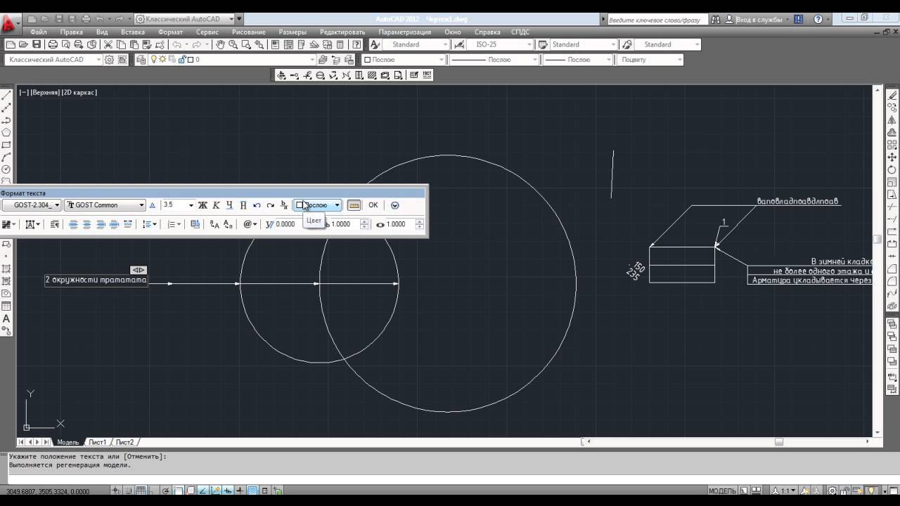 Модуль Спдс для Autocad 2012