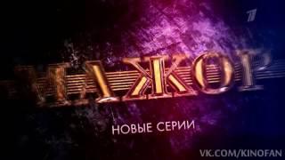 Мажор 2  сезон 11 и 12 серия Анонс