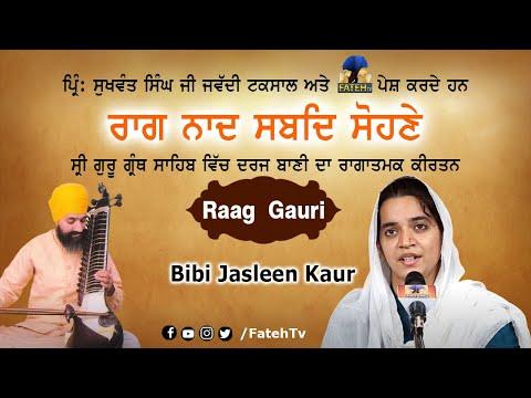 Fateh Tv | Bibi Jasleen Kaur Ji | Paya Lal Ratan | HD