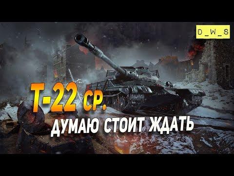 T-22 ср. - думаю стоит ждать в Wot Blitz | D_W_S