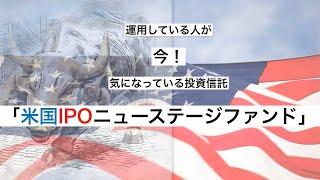 ファンド 米国 ipo ニュー ステージ