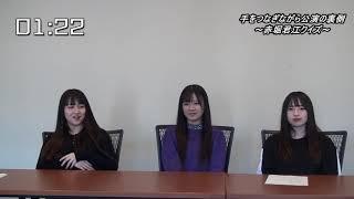 SKE48 「手をつなぎながら」公演 2分半の袋とじ 2020.1.22 〜笑ってはいけない対決〜 (赤堀君江、岡本彩夏、鈴木恋奈)