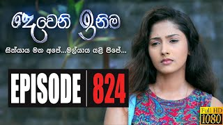 Deweni Inima | Episode 824 03rd April 2020 Thumbnail